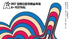 함께하는 즐거움의 울림'2017 장애인문화예술축제 A+ Festival'개최