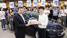 한국지엠, 100만번째 고객에 차량 전달식 개최