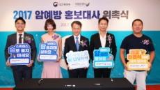 복지부,  '암예방 4인4색 캠페인'  홍보대사 위촉