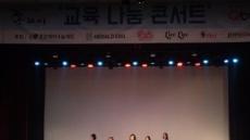 소녀주의보, 지자체 '교육 나눔 콘서트' 성황