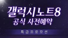'갤럭시노트8' 사전예약 시 '플레이스테이션4' 획득 기회 제공