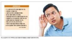 """""""안 들려요""""…소리없는 소리도둑'돌발성 난청'"""