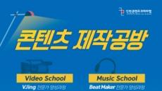 인천콘텐츠코리아랩, 창작아카데미-콘텐츠 제작공방 1기 모집