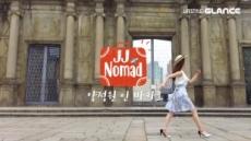 글랜스TV, 필라테스 여신 양정원의 여행 콘텐츠 공개