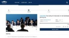 """청와대 청원 """"히딩크를 대표팀 감독으로"""""""