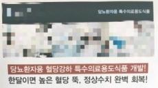 """[단독]""""3개월이면 당뇨병 해방"""" 허위광고로 5억원 제품 판 일당 검거"""