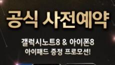 아이폰8, 갤럭시노트8 사전예약 시 증정 … '아이패드' 수량 추가 확보