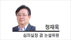 [세상읽기-정재욱] 너무 젊은 지공거사