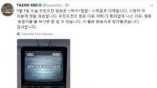 """김태호PD """"무한도전 결방 죄송…파업이유는 '공범자들'에"""""""