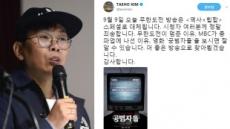 """무한도전이 멈춘 이유?…김태호PD """"영화 '공범자들' 보면 알수 있다"""""""