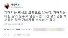 'SNS 시인' 하상욱, 부산 여중생 폭행 사건에 일침