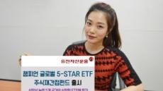유진자산운용 '챔피언 글로벌 5-STAR ETF' 출시