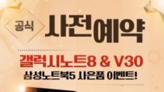 V30, 갤럭시노트8 사전구매 시 삼성노트북5 증정 특별 이벤트 '눈길'