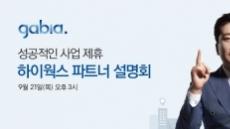 [생생코스닥]가비아, 하이웍스 사업제휴 파트너 설명회 개최