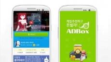 애드박스, '유즈맵 디펜스 온라인' 신규 캠페인 추가