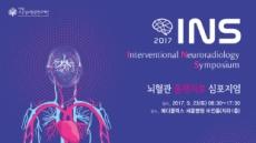 메디플렉스 세종병원, 2017 뇌혈관 중재치료 심포지엄 개최