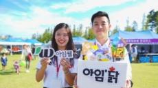 닭가슴살 브랜드 아임닭, 청춘들의 축제 '2017부산 유니브엑스포' 후원 기업으로 참가