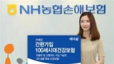 NH손보, 유병자·고령자 가입간편한 건강보험 출시