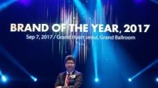 오티콘 보청기, '올해의 브랜드 대상' 선정
