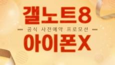 '아이폰 X' 사전예약 구매자에게 '아이패드' 지급