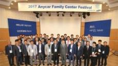 삼성화재애니카손사, 유성연수원서 'AFC 페스티벌'