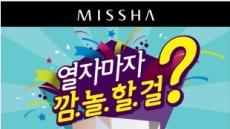 미샤, 최고 3배 '폴 인 럭키박스' 한정 판매