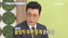 공개 비난당한 김성주, 2012년 MBC 복귀 재조명
