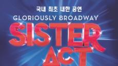 [공공연한 이야기]타이타닉·시스터액트…첫만남 설레는 뮤지컬