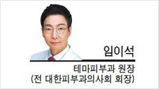 [헤럴드 건강포럼-임이석 테마피부과 원장 (전 대한피부과의사회 회장) ]의료쿠폰의 검은 유혹