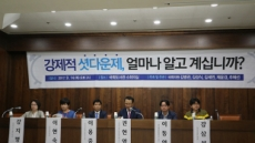 """""""청소년 보호 vs 자율권 침해"""" 셧다운제 찬반 공방 '후끈'"""