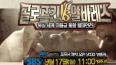 '한국계 무패복서' 골로프킨의 방어전…메이웨더의 뒤를 잇나?
