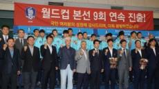 러시아월드컵 조추첨 '뽑기운' 없앤다…한국 '16강' 더 험난