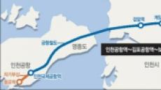 인천공항~강남 직통열차 속도 낸다