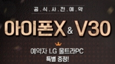 갤럭시노트8 구매 시 기어S3 제공, 아이폰X, V30 사전예약 시 LG울트라PC 증정
