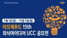 아모제푸드,  총 상금 1천 만원'제15회 외식 아이디어 UCC 공모전' 개최