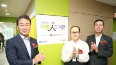 신한카드, LG전자 창립기념 아름인도서관 개관