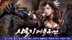 헝그리앱, '삼국지 레볼루션' 캐릭터 퀴즈 이벤트 개최