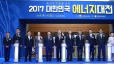 친환경 미래에너지 박람회 '대한민국 에너지대전' 개막