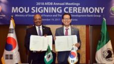 기재부-아프리카개발은행, 내년 부산총회 협력…고형권 기재차관 MOU 체결