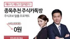"""카카오톡 종목추천, 연말까지 """"무료"""""""