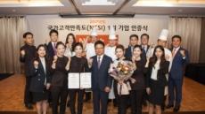 롯데호텔, 'NCSI 호텔서비스 부문 단독 1위'