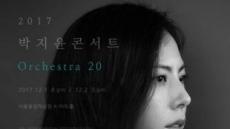 돌아온 박지윤…20주년 콘서트 전석 매진