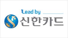 신한카드, 영세가맹점 카드대금 1300억원 추석전 조기 지급