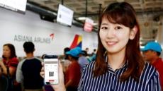 스마트폰 카메라로 여권정보 입력…아시아나 국내 최초 여권스캐너 적용