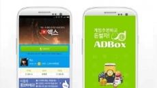 알바 어플 '애드박스', 모바일게임 '액스(AxE)' 신규 캠페인 추가