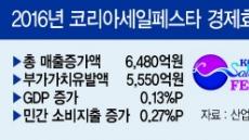 [개막 앞둔 '2017 코리아세일페스타'] 내수진작 '불쏘시개' 역할 기대…1400조 가계빚·소득정체 '걸림돌'