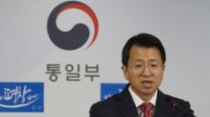 """통일부 """"남북협력기금, 대화 국면 전환되면 집행할 수 있어"""""""