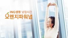 ING생명, 낮잠제도 시행 1년…업무 집중력 '쑥쑥'