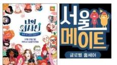 '서울메이트''나의 외사친'론칭 외국인이 '예능 치트키'됐나?