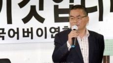 檢, '문성근ㆍ박원순 규탄' 어버이연합 사무총장 오늘 소환